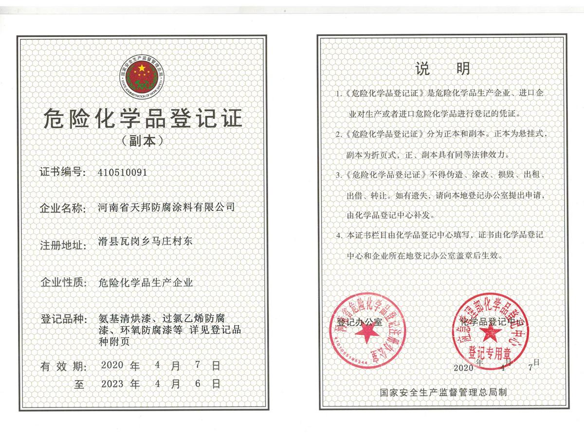 危险化学品登记证